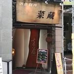 菜蔵 - 店舗♪