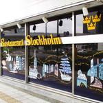レストラン ストックホルム - 外観