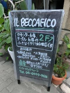 イルベッカフィーコ - 看板が有るのでわかりやすい