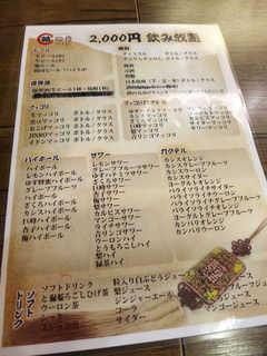 韓マウン - 飲み放題のメニュー。マッコリ・韓国焼酎・カクテル揃ってます