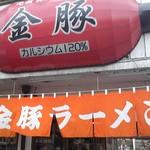 金豚 本店 -