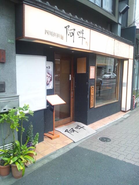 四川担担麺 阿吽 湯島本店 - エントランス