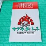 21167529 - 「石がま焼きピザ・ミックス(M)」\1400箱の状態です(2013/9/8UP)