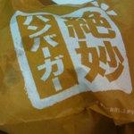 ロッテリア - 絶妙ハンバーガー