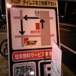 2117991 - 駐車場情報