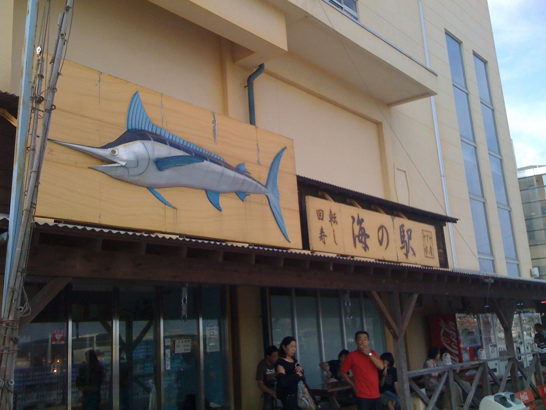 市場寿し 海の駅店