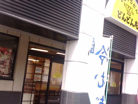 どんどん庵 東中島店