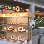 カフェ カレー王国 - 外観