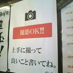 ふたつ矢 - 撮影OK
