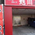こぐまグループ旭川ラーメン - こぐまグループ旭川ラーメン 士別店