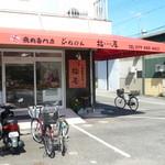 ワタナベ鶏肉店 - 店舗正面