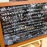 250Nikomaru Honey Cafe Boom Boom - 自家製ハチミツのお話です。ぜひ読んでみて下さい。