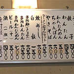 四方平 - ラーメンは単品だと450円。 ワンタン麺やチャンポン、焼きそばなどの 街中系中華屋メニューもあります。