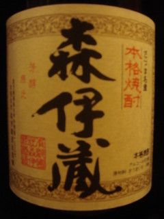 楽膳 - 森井蔵 790円  その他焼酎140種380円~