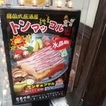 チーズタッカルビ&マッコリ トンマッコル - 名物の水晶板サムギョプサルおしの看板