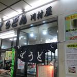 川村屋 - 旧店舗2013.4