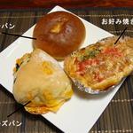 サン・ロッシュ - 料理写真:アンパン・お好み焼きパン・チーズパン