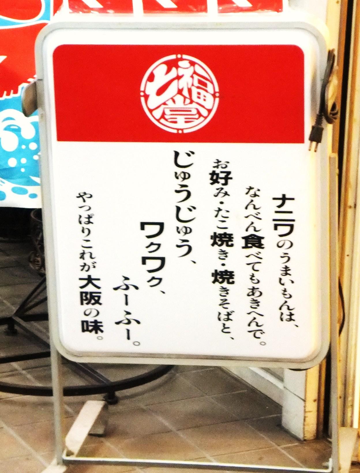 七福堂 堺店
