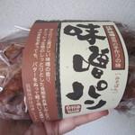 佐野みそ - 味噌パン