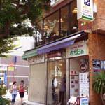 よんちょうめ - 伊勢佐木モールの奥に位置する喫茶店「さんちょうめ」。店舗は2Fにある