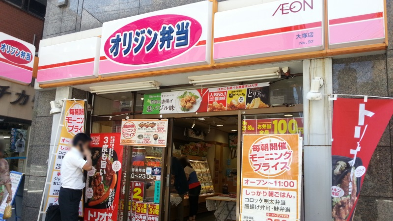 オリジン弁当 大塚店