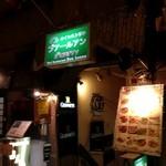 タイレストラン ブアールアン -