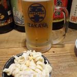 IZAKAYA50 - 生ビールとお通し