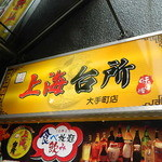 上海台所 - 看板
