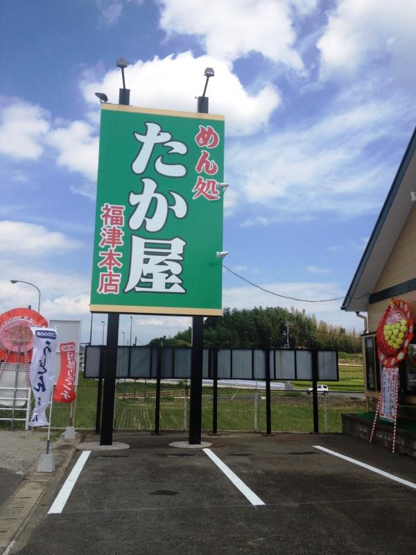 たか屋 福津本店