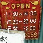 わかみや - 営業時間案内【2013年9月現在】