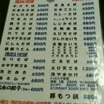 21196054 - 田舎屋メニュー①