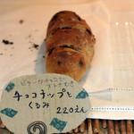 21198804 - チョコチップとくるみ220円