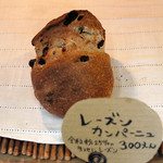 21198805 - レーズンカンパーニュ300円