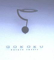 GOKOKU 江坂店