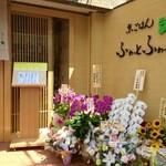 京ごはんふわっとふわっと - いよいよリニューアルオープンいたしました!(^^)!たくさんのお花頂きありがとうございます<m(__)m>