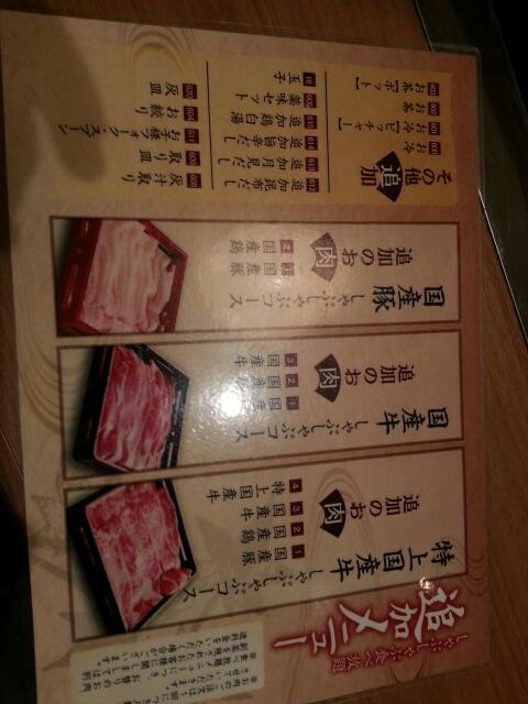 国産牛しゃぶしゃぶ・鶏料理 稲美 岡山青江店