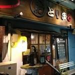 とりまる - 勝川駅からほど近く