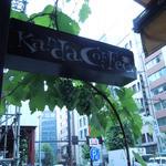 21205286 - カンダコーヒー 2013年8月 毎日楽しみでした