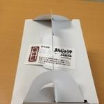 上田屋本店 -