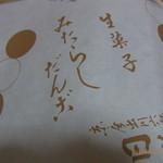 日栄堂 -