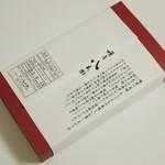 京都北野 煉屋八兵衛 - 自家製わらびもち(原材料表示、2013年8月)