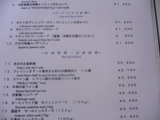 ステーキ&シーフード ボストン - メニュー1