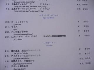 ステーキ&シーフード ボストン - メニュー2