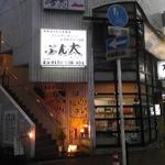 ぶん太 - 長岡京市役所の真向かい。外側の階段を上がった2階です。看板は「ぶん太」になっています。