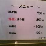 21212978 - 坦々麺1本勝負!のランチ