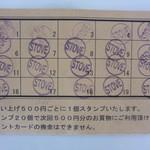 21213055 - スタンプカードがいっぱいになりました~!