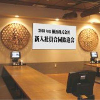 ビール飲み放題付コース2990円~★【横断幕】作成承ります