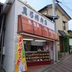 真弓精肉店 - (2013/8月)外観