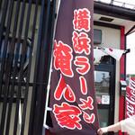 横濱家系 俺ん家 -