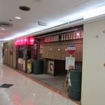 煮込み屋 虔十 - お店は博多駅の新三井ビルの地下食堂街にありますよ